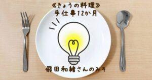 《きょうの料理》手仕事12か月「みそ」紹介されたレシピ一覧(2021年1月:飛田和緒さん)