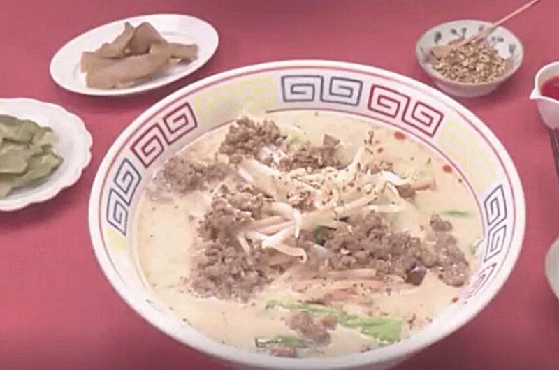 担々麺(栗原はるみのおいしいのきっかけ)