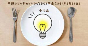 《平野レミの早わざレシピ》平野レミの早わざレシピ!2021早春(2021年2月23日)紹介されたレシピ一覧