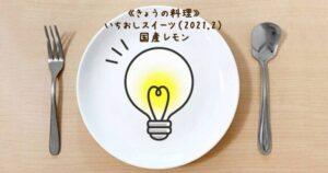 《きょうの料理》いちおしスイーツ!舘野鏡子さんの国産レモンスイーツ(2021年2月24日)紹介されたレシ...