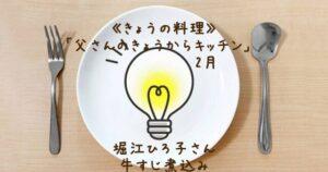 《きょうの料理》堀江ひろ子さんの父さんのきょうからキッチン(2021年2月)紹介レシピ一覧