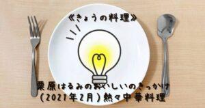 《きょうの料理》栗原はるみのおいしいのきっかけ(2021年2月)紹介されたレシピ一覧