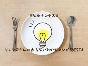 《ヒルナンデス》リュウジさんの太らないおかずレシピ!BEST5(21年2月8日)紹介されたレシピ一覧