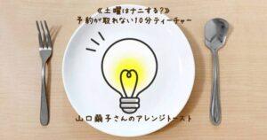 《土曜はナニする》山口繭子さんの絶品トーストアレンジ(2021年3月6日)紹介されたレシピ一覧